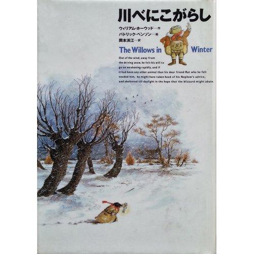 川べにこがらし (世界の子どもライブラリー)の詳細を見る