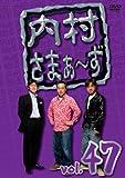 内村さまぁ~ず vol.47 [DVD]の画像