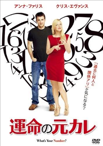 運命の元カレ [DVD] -