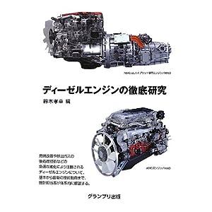 ディーゼルエンジンの徹底研究