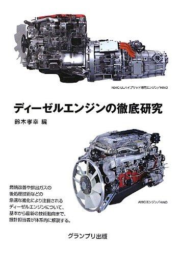 ディーゼルエンジンの徹底研究...