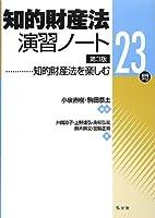 知的財産法演習ノート―知的財産法を楽しむ23問 第3版