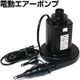 【2012年新製品】FIELDOOR 電動エアーポンプ 【空気入れ&空気抜き両対応】