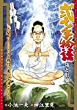 弐十手物語 傷と影編 (キングシリーズ 漫画スーパーワイド)