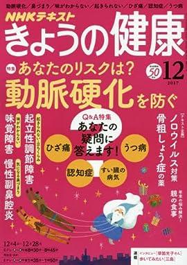 NHKきょうの健康 2017年12月号 [雑誌] (NHKテキスト)
