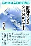 あなたの人生を変える 龍神さまの《ご利益》がわかる本
