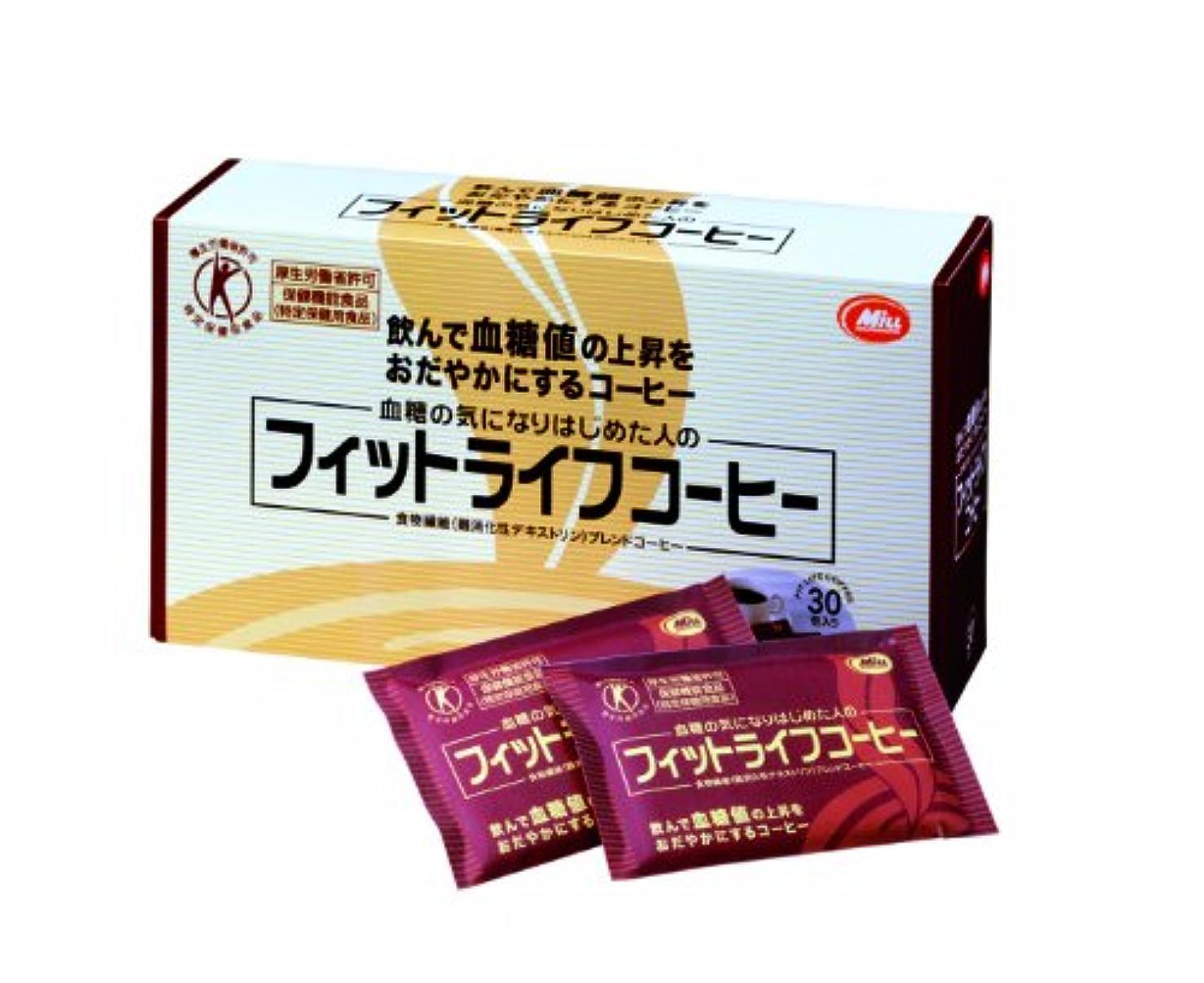 裂け目送信する検索エンジンマーケティングフィットライフコーヒー 30包
