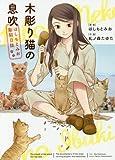 木彫り猫の息吹~はしもとみお彫刻日誌~ / はしもと みお のシリーズ情報を見る