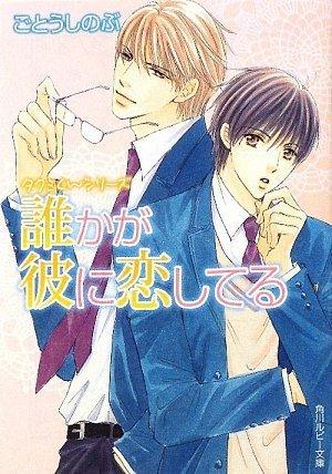 誰かが彼に恋してる タクミくんシリーズ (角川ルビー文庫)の詳細を見る