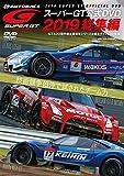 2019 SUPER GT オフィシャル DVD 総集編 全戦ダイジェスト (レース 映像 DVD シリーズ)