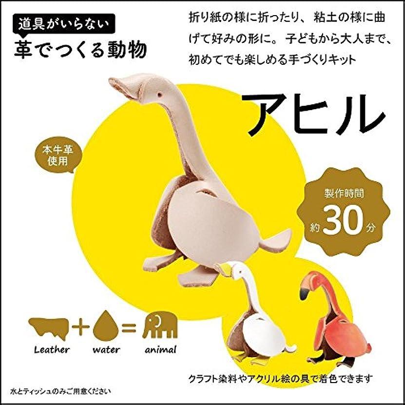 コンバーチブルハドル自慢クラフト社 道具がいらない 革でつくる動物 アヒル 4395 2個セット