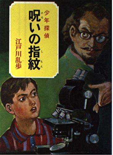 少年探偵江戸川乱歩全集〈28〉呪いの指紋