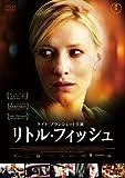 リトル・フィッシュ[DVD]