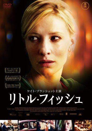リトル・フィッシュ [DVD]の詳細を見る