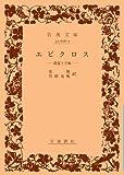 エピクロス—教説と手紙 (岩波文庫 青 606-1)