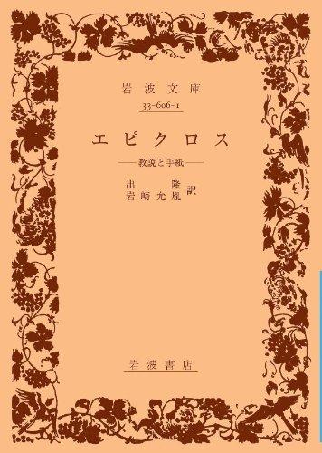 エピクロス―教説と手紙 (岩波文庫 青 606-1)の詳細を見る