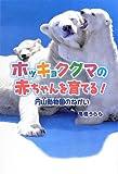 ホッキョクグマの赤ちゃんを育てる!  円山動物園のねがい (ポプラ社ノンフィクション)