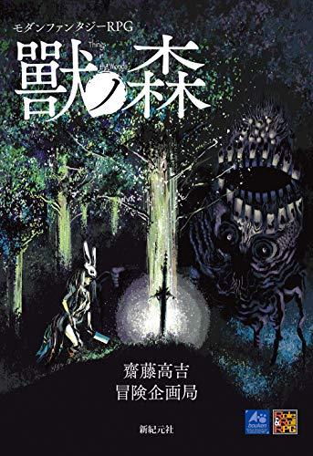 モダンファンタジーRPG 獸ノ森 (Role&Roll RPG)