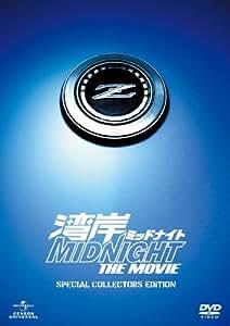湾岸ミッドナイト THE MOVIE スペシャル・コレクターズ・エディション [DVD]
