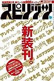 ビッグコミックスピリッツ 2008年 9/26号 [雑誌]