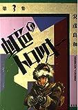 虹色のトロツキー (第3集) (希望コミックス (239))