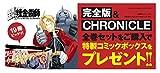 【特製 コミック ボックス セット】鋼の錬金術師 完全版 コミック 1-18巻 + 鋼の錬金術師 CHRONICLE