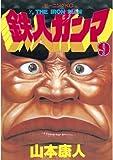 鉄人ガンマ(9) (モーニングコミックス)