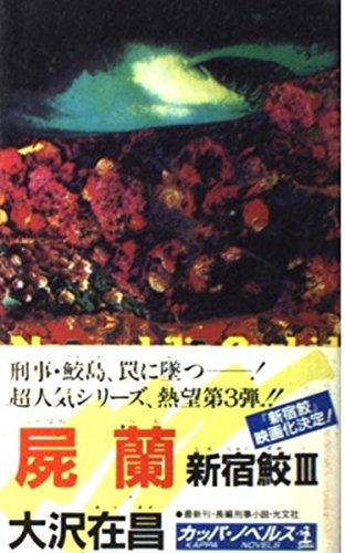 屍蘭 (カッパ・ノベルス―新宿鮫)の詳細を見る