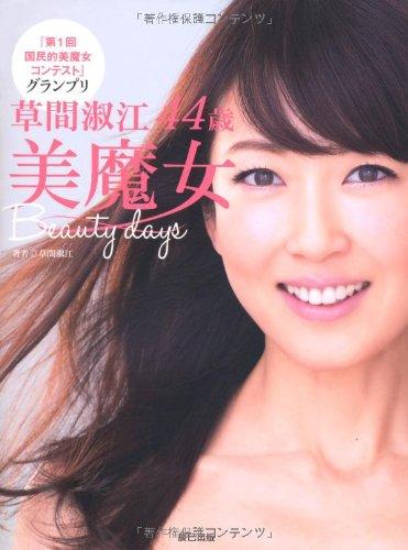 『第1回国民的美魔女コンテスト』グランプリ 草間淑江 44歳 美魔女 Beauty days