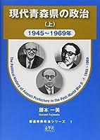 現代青森県の政治〈上〉1945~1969年 (都道府県政治シリーズ)