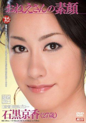 石黒京香(AV女優)