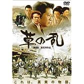 草の乱 [DVD]