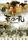 草の乱[DVD]