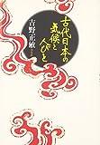 古代日本の気候と人びと