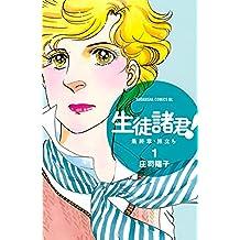 生徒諸君! 最終章・旅立ち(1) (BE・LOVEコミックス)