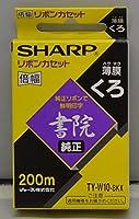 シャープ 倍幅薄膜リボンカセット(黒) TYW10BKX