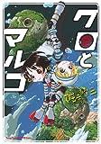 クロとマルコ ヤングチャンピオン烈コミックス