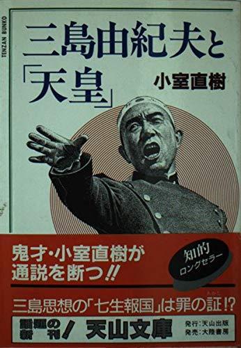 三島由紀夫と「天皇」 (天山文庫)