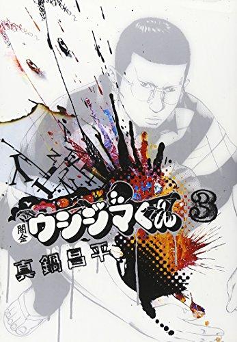 闇金ウシジマくん (3) (ビッグコミックス)の詳細を見る