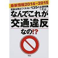 最新情報2014-2015 なんでこれが交通違反なの!?