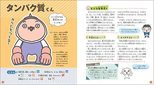 たべることがめちゃくちゃ楽しくなる! 栄養素キャラクター図鑑