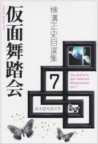 横溝正史自選集〈7〉仮面舞踏会の詳細を見る