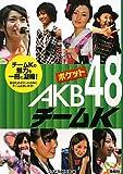 ポケットAKB48チームK