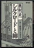 シルクロードと綿―糸と織物の技術史 (1985年)