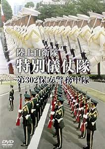 特別儀仗隊 陸上自衛隊 第302保安警務中隊の真実 [DVD]