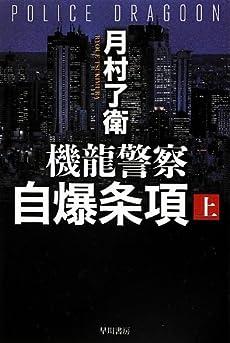 機龍警察 自爆条項〈上〉 (ハヤカワ文庫JA)