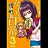 女子大生の日常 3 (コミックアライブ)