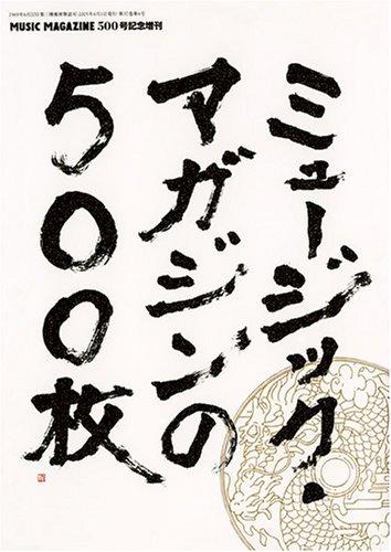 ミュージック・マガジン 増刊 ミュージック・マガジンの500枚の詳細を見る