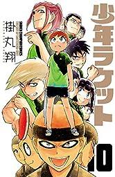 少年ラケット 10 (少年チャンピオン・コミックス)