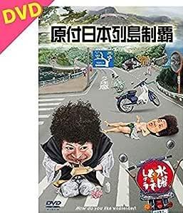 水曜どうでしょう第29弾DVD「原付日本列島制覇」